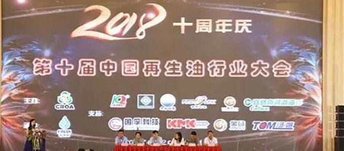第十届中国再生油行业大会在常州召开